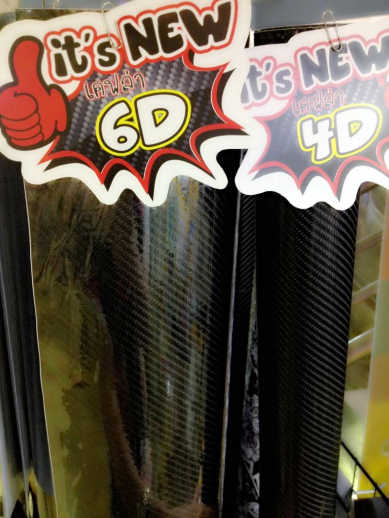 สติ๊กเกอร์เคฟล่า 3D 4D 6D